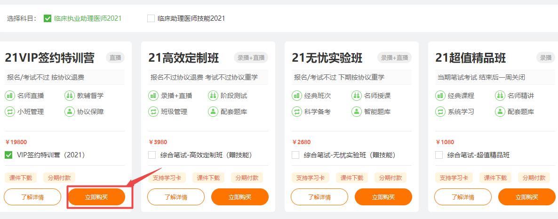 【七夕免息】8月25日购买2021年临床助理好课京东白条支付可享6期免息!