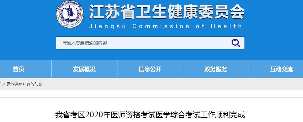 江苏考区2020年医师资格考试综合笔试工作圆满结束