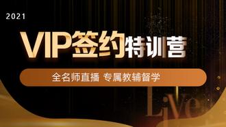21年VIP簽約特訓營