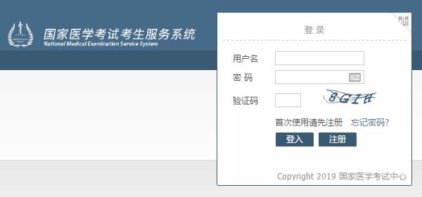 陕西省渭南市临床执业助理医师2021年考试报名入口