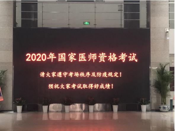 北京考区2020年国家医师资格考试顺利完成!共7600余名考生参考!