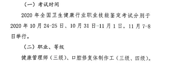 黑龙江三级健康管理师2020年考试时间安排
