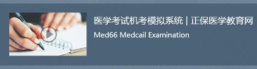 医师机考模拟系统