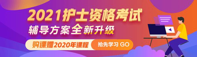 【网校公告】北京/新疆/兵团2020初级护师考试网校课程延长1考期!