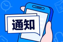 关于湖南省衡山县卫健系统2021年公开招聘基层医疗卫生机构专业技术人员20名的公告