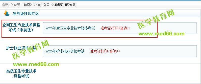 中国卫生人才网2020初级护师准考证打印入口9月4日正式开通!