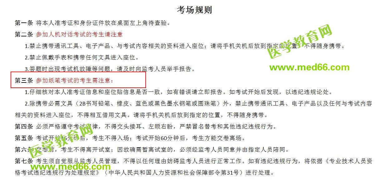 中国卫生人才网2020初级护师考试考场规则,考生速看!