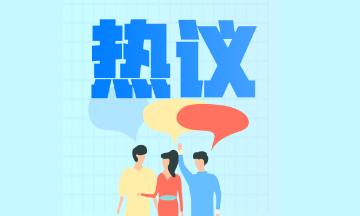 杭州市卫健委所属十四家事业单位2020年医疗招聘考试方式(201人)