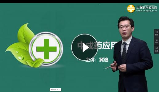 2021年乡村全科医生中医讲课视频