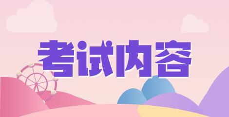 甘肃省金昌市金川区第一幼儿园2021年招聘卫生保健员岗位笔面试内容