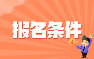 2020年下半年湖南宁远县中医医院招聘医疗岗报名条件是什么呢?