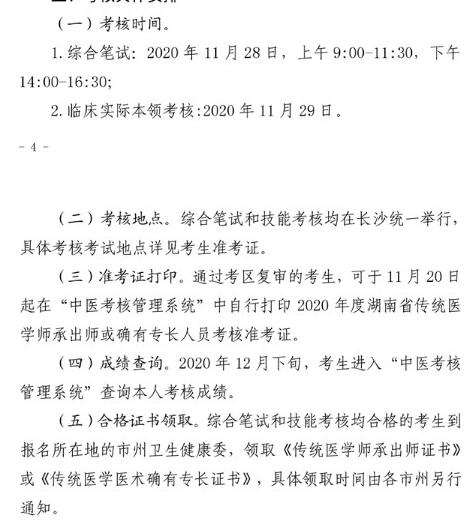 2020年湖南传统医学师承出师考试和确有专长笔试和技能考试安排