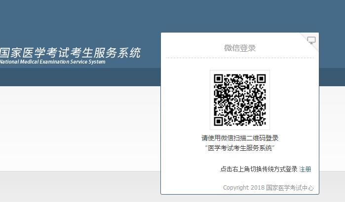 通辽市20年中西医执业医师资格考试成绩查询方式微信/电话/网站