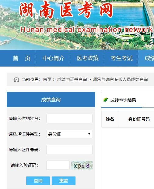 2020年湖南省传统师承和确有专长考试成绩查询网站及入口