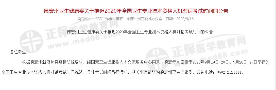 官方通知!云南德宏州2020年全科主治医师考试再次推迟!