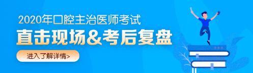 2020年口腔主治医师考试9月19日正式开考!