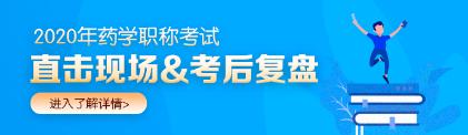 2020年药士\药师\主管药师考试9月19日顺利开考!(图文)
