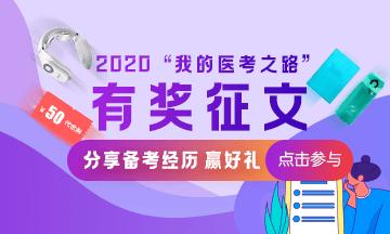2020医师资格考试有奖征文