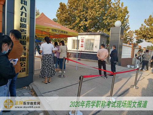 2020年初级药师考试于9月19日正式开考!(图文)