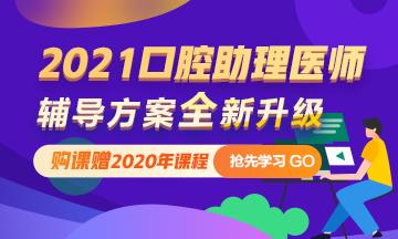 口腔助理执业医师网上报名条件2021
