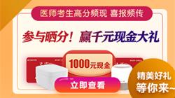 2020年中西医晒分赢千元大礼