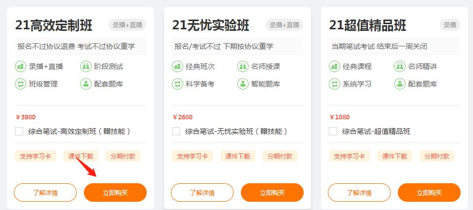 9月26、27日京东白条购买2021口腔助理医师好课享满减优惠!