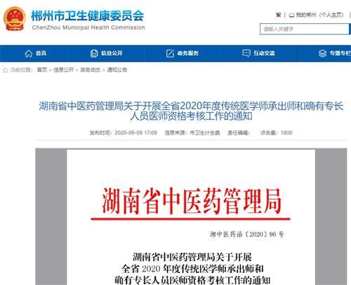 郴州市2020年传统医学师承出师和确有专长考试报名通知