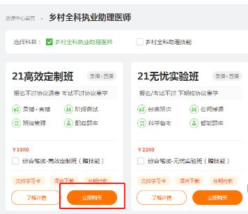 9月26-27日购买乡村全科助理医师高效定制班立减200元!