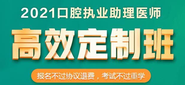 国家口腔助理医师资格考试大纲(2021年)公布时间