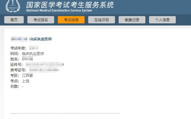 江西抚州2020国家医学考试网乡村全科助理医师成绩查询入口开通时间