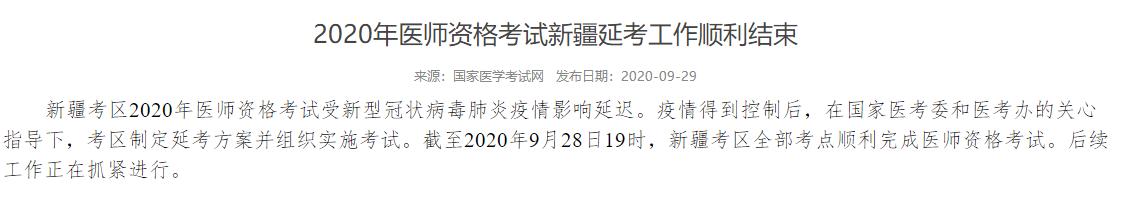 2020保定市竞秀区国家口腔执业医师考试成绩查分入口开通时间