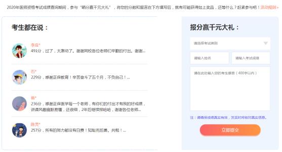 【晒分有奖】2020年口腔助理医师晒分赢现金,集赞赢好礼!