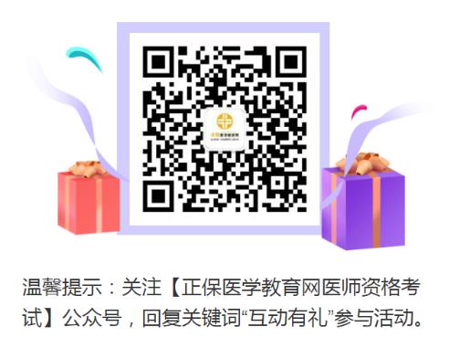 2020口腔助理医师笔试成绩晒分赢千元现金!