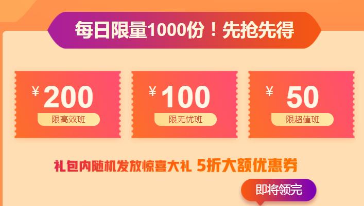 2021年乡村全科助理医师好课9折购,折上再用券更便宜!