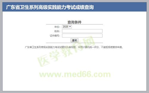2020年广东省卫生高级专业技术资格实践能力考试成绩查询通知