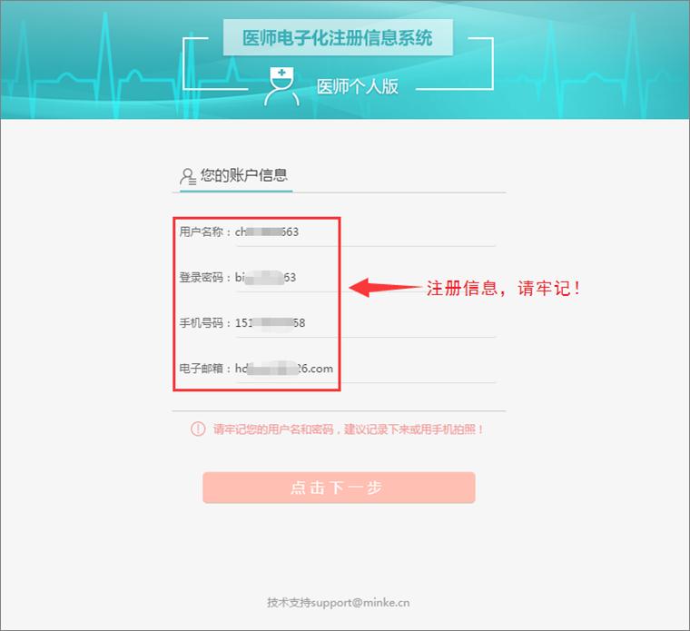 医师电子化注册密码