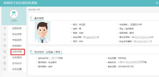 医师电子化注册业务申请