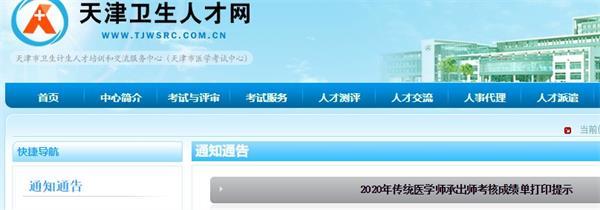 天津市2020年传统医学师承出师考核成绩单打印提示