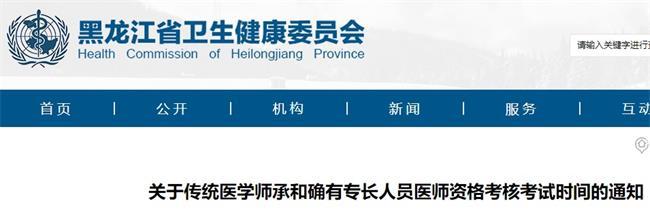 黑龙江省2020年传统医学师承和确有专长考试10月17开考