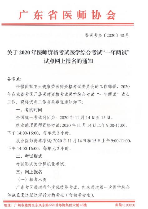 广东2020年医师资格一年两试试点报名