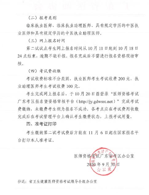 2020年广东医师资格考试一年两试报名