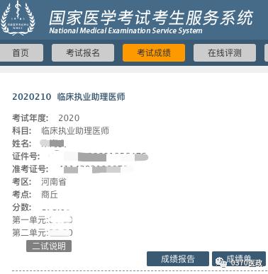 河南省2020年临床助理医师笔试考试二试考试报名和缴费操作流程(图文)