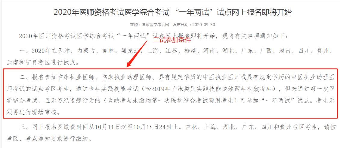 """2020年天津考区口腔助理医师有""""一年两试""""政策吗?"""
