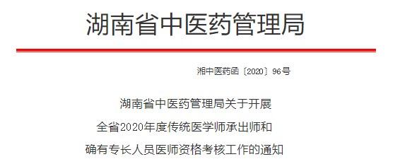 涟源县转发湖南省2020年传统医学师承和确有专长考试报名通知
