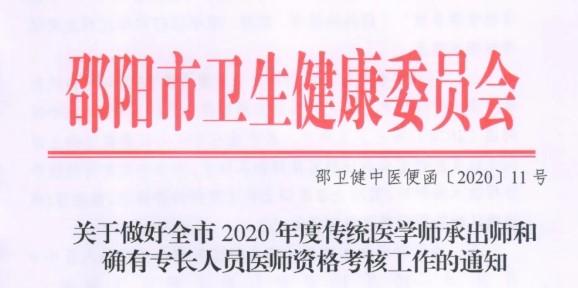 邵阳市2020年传统医学师承和确有专长考试报名通知