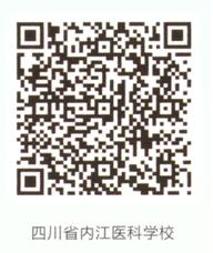 """内江市2020年中医执业助理医师""""一年两试""""缴费操作流程"""