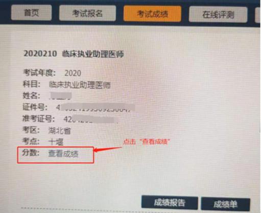 """2020年临床执业助理医师综合笔试""""二试""""湖北省网上报名及缴费提醒"""