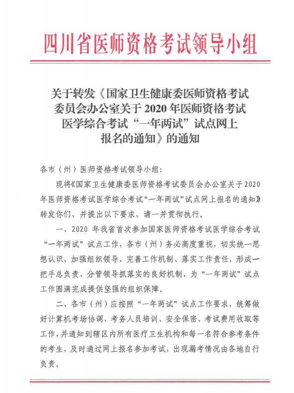 """四川汉源2020年临床执业助理医师医学综合笔试""""一年两试""""准考证打印通知"""