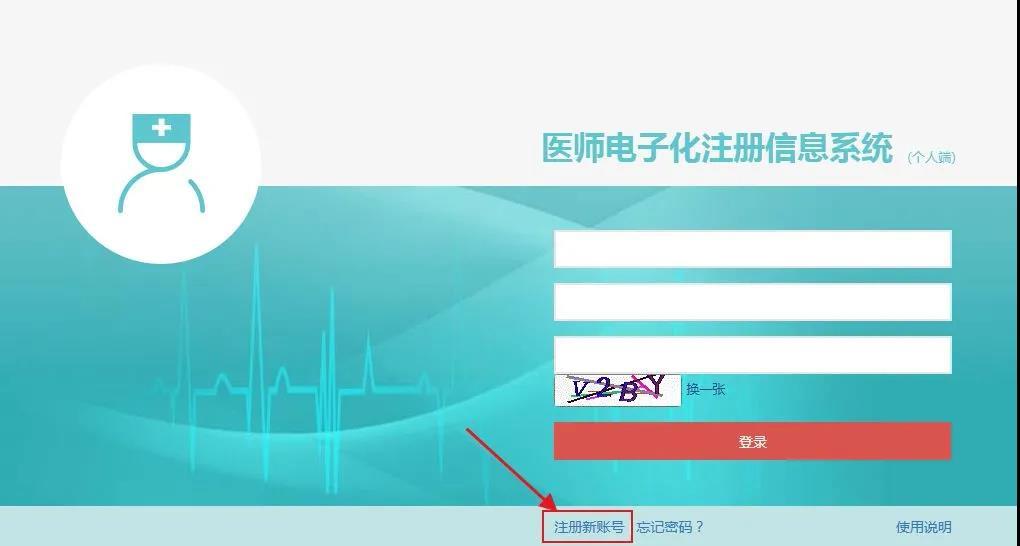 医师电子化注册流程2