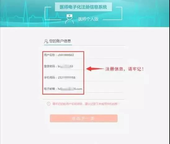 医师电子化注册流程4
